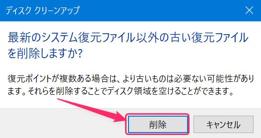 削除確認画面から削除をクリックする