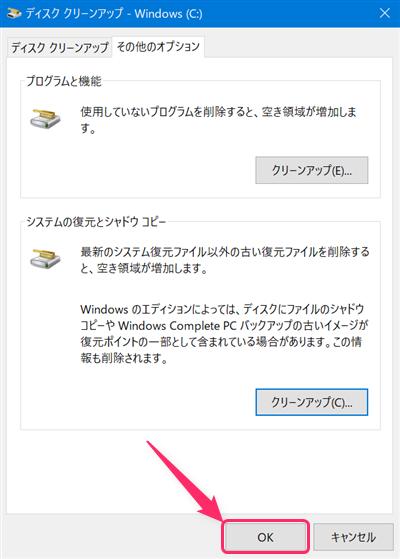 ディスククリーンアップのOkをクリックする