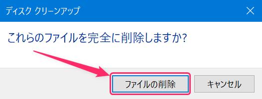 削除確認画面のファイルの削除をクリックする