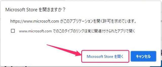 Microsoft Store  を開く をクリックする
