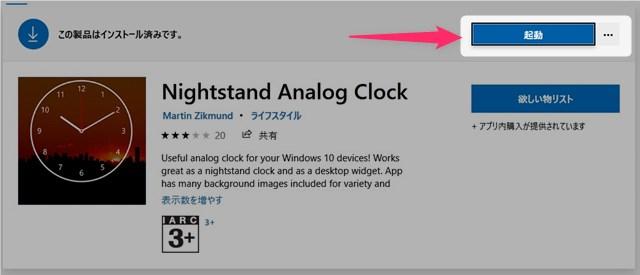 起動ボタンをクリックしてアプリを起動