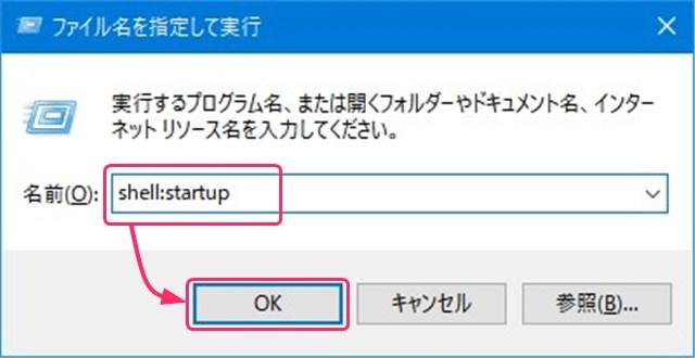 shell:startup を入力してOKボタンをクリック