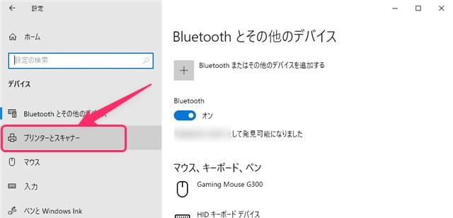 デバイス画面からプリンターをスキャナーを選択する