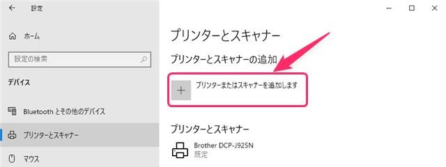 プリンターまたはスキャナーを追加しますをクリックする