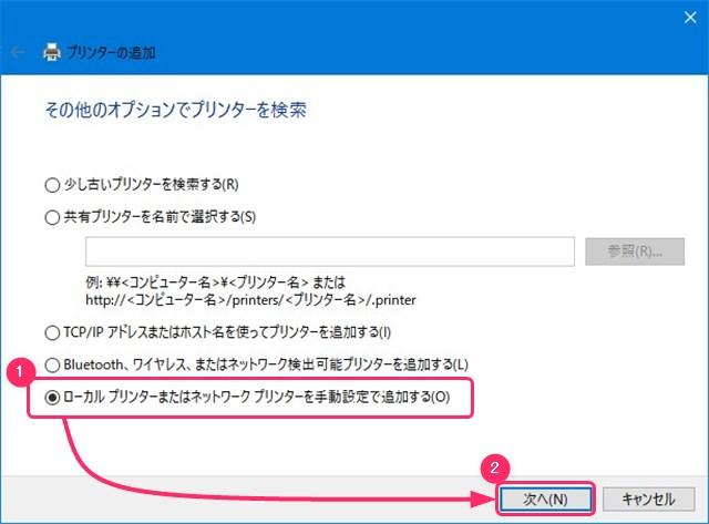 ローカルプリンターまたはネットワークプリンターを手動で追加する似チェックを入れて次へをクリックする