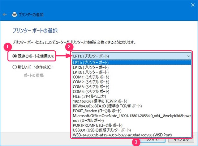 既存のポートを使用にチェックを入れて一覧からプリンターポートを選択する
