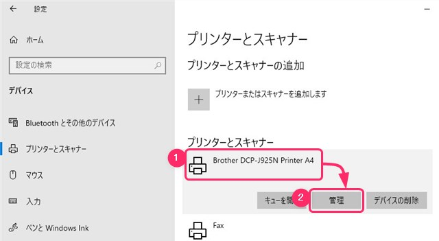プリンターを選択して管理ボタンをクリックする