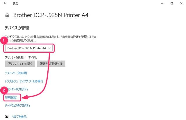 プリンターを選択して印刷設定をクリックする