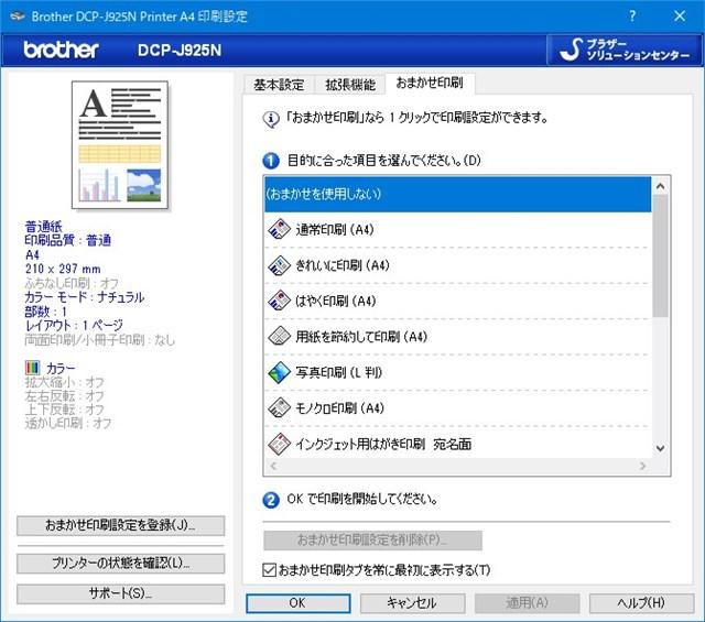 メーカー別のプリンターの印刷設定画面