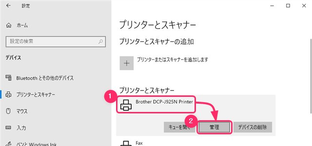 目的のプリンターを選択して管理ボタンをクリックする