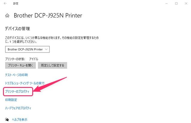 デバイスの管理画面からプリンターのプロパティをクリックする