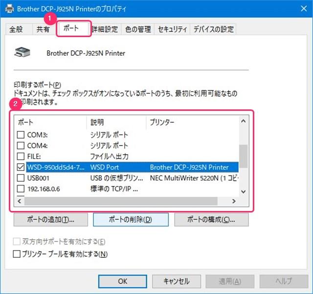 プリンターのプロパティ画面でポートタブを選択して使用中のプリンターポートを確認する